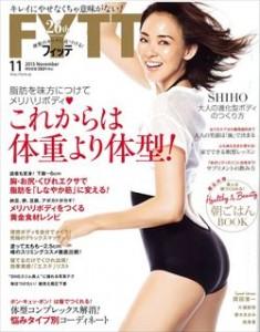 フィッテ9月16日shiho_R