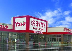 ヨシヅヤ画像